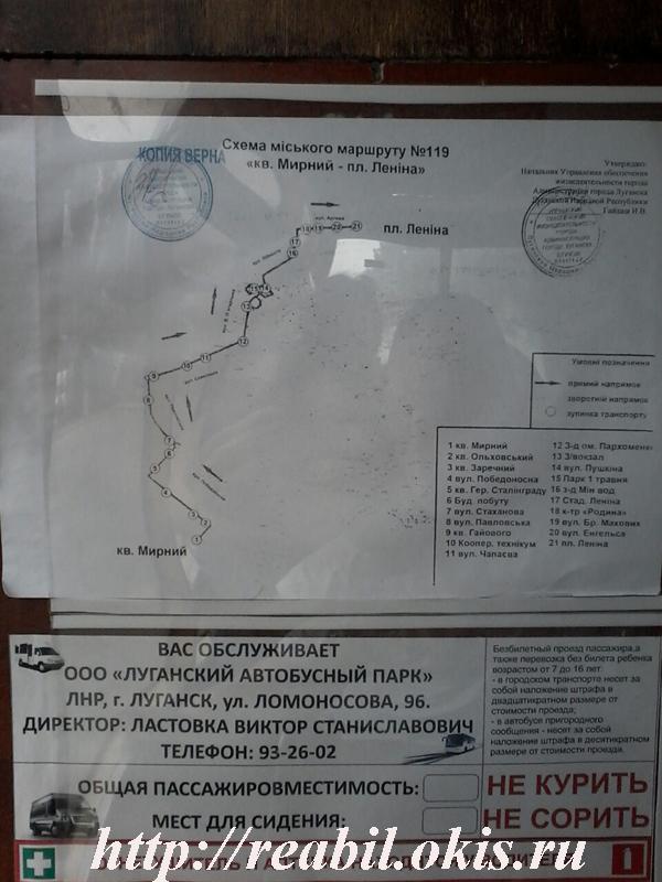 Сотрудничество с Министерством транспорта и инфраструктуры и Администрацией города Луганска