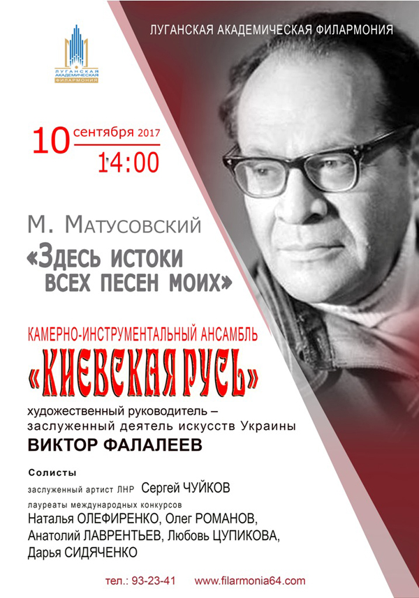 концертная программа камерно-инструментального ансамбля «Киевская Русь»