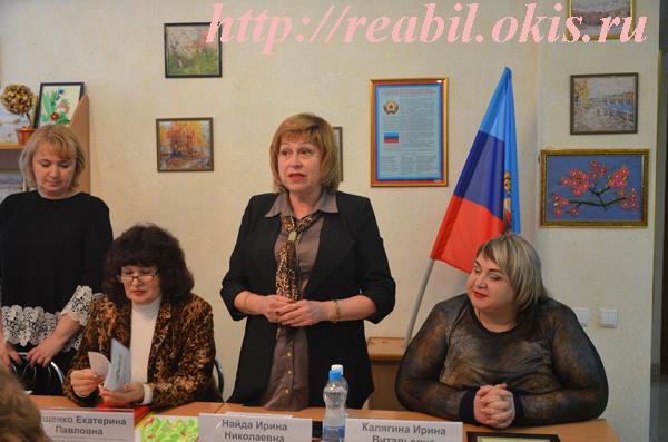 Директор ГУ ЛНР «Центр комплексной реабилитации инвалидов» - Найда Ирина Николаевна