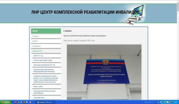 сайт Центра реабилитации инвалидов
