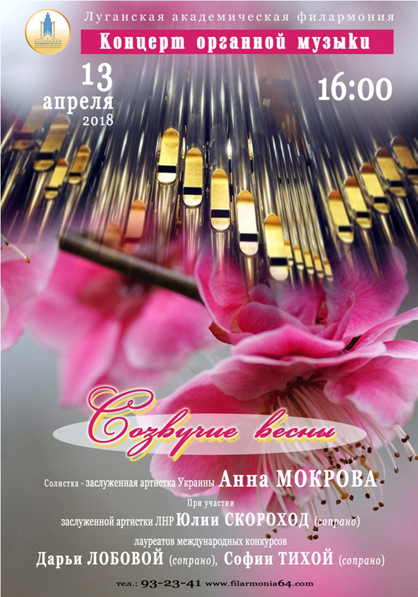 афиша Луганской академической филармонии