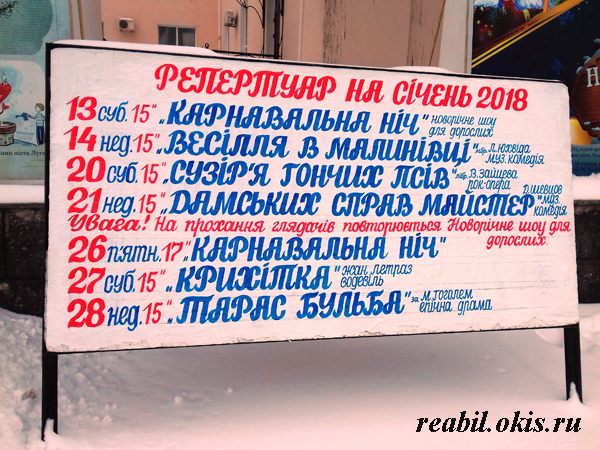 театральная афиша в Луганске