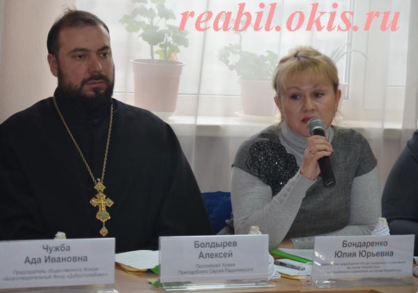 Бондаренко Юлия Юрьевна