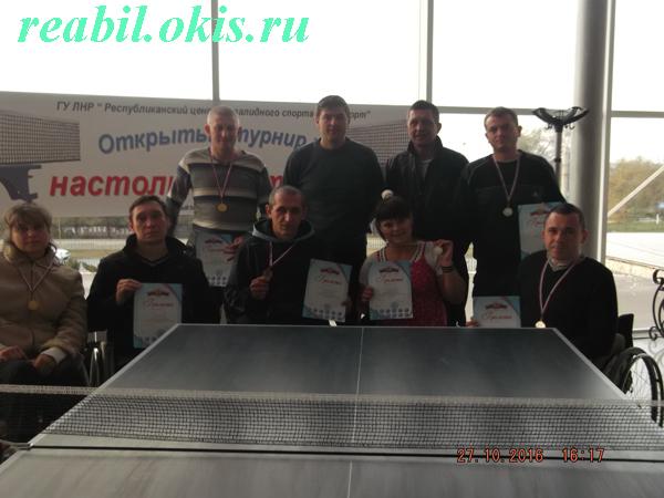 команда Луганского Центра комплексной реабилитации инвалидов