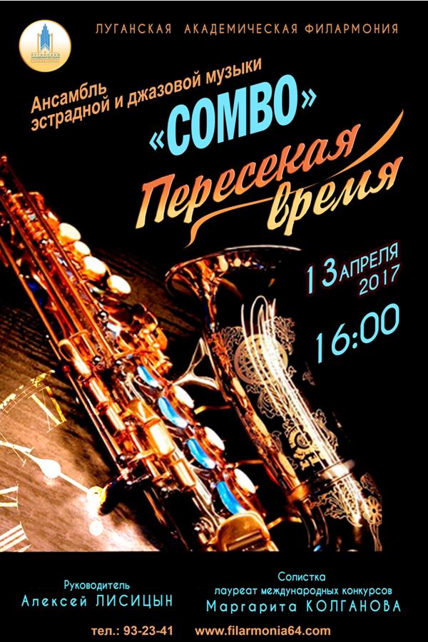 концерт ансамбля эстрадной и джазовой музыки «COMBO» «Пересекая время»