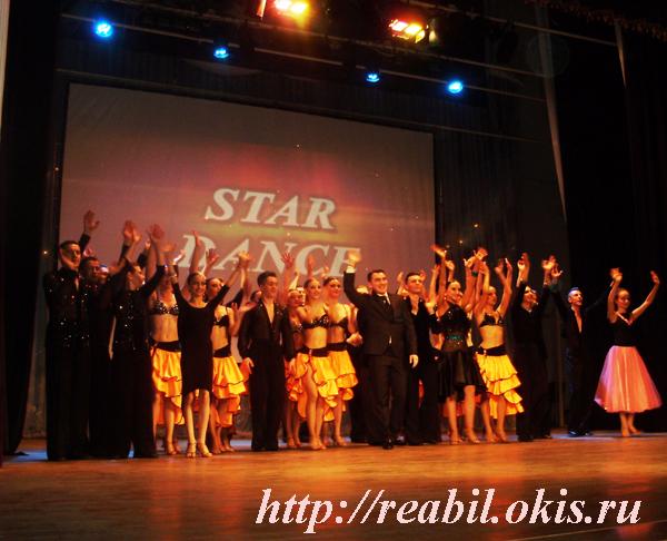 ансамбль бального танца «Star dance»