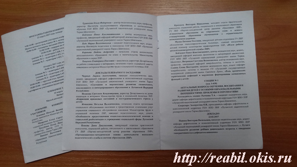 Луганские методички